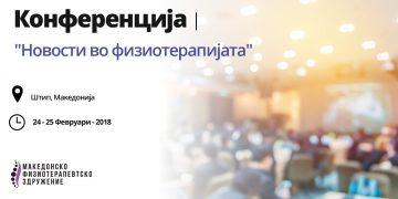 Конференција: Новости во физиотерапијата