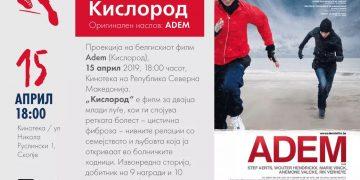 Кампањата ХРОМО 7 ПРОДОЛЖУВА!