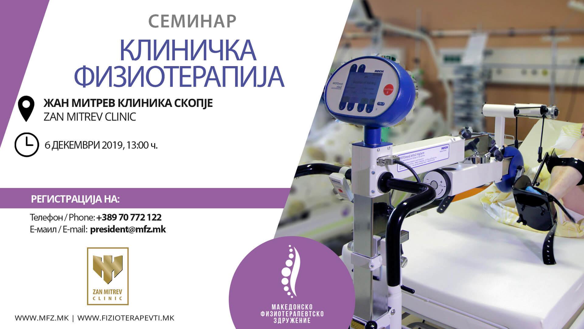 Kлиничка Физиотерапија – 2019