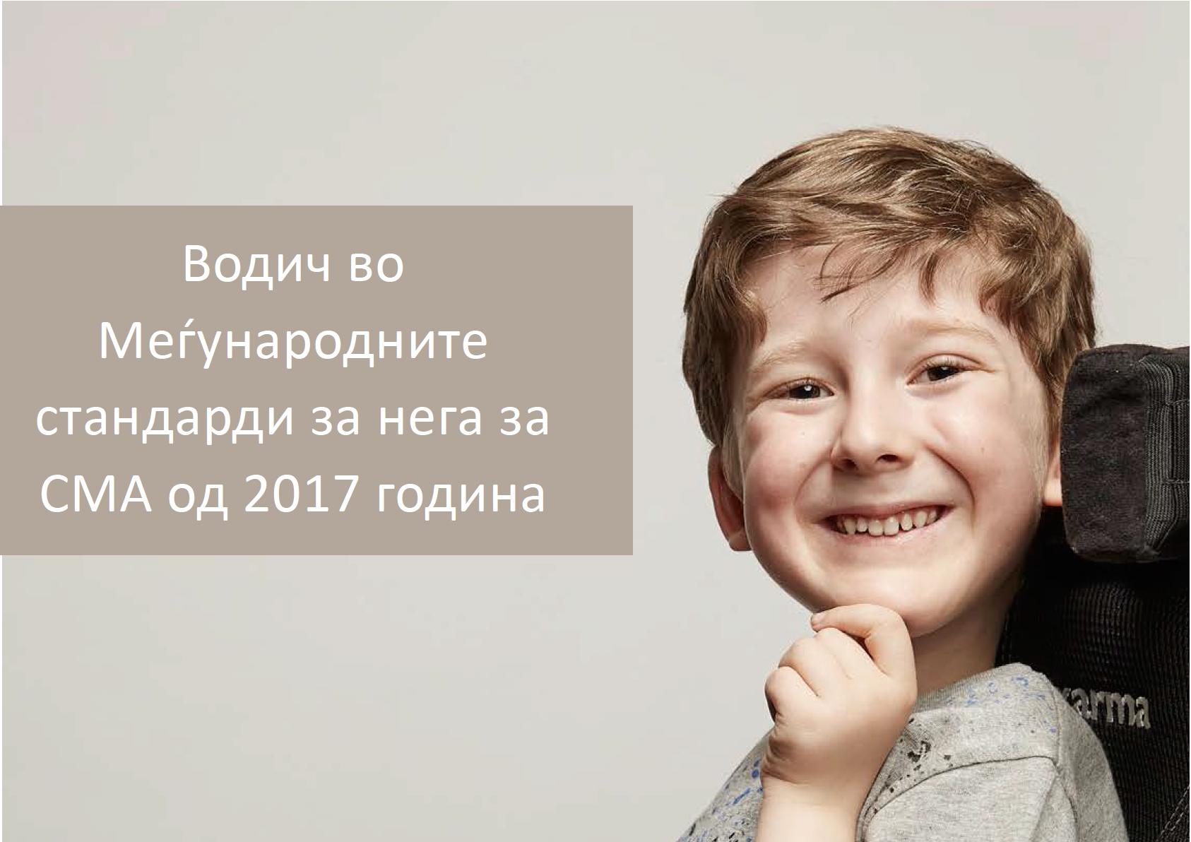 Водич во Меѓународните стандарди за нега за СМА од 2017 година
